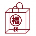 ついに当たった無印良品2017福袋!紳士3,000円ネタバレ♡