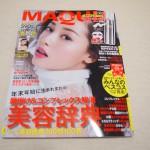 MAQUIAマキア2016年2月号 リバイタルグラナスセラムと3Dマスクカバー付きでお得すぎ♡
