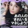 AneCan2016年1月号レビュー 大石参月ちゃんの脱ギャルはどうなった!?